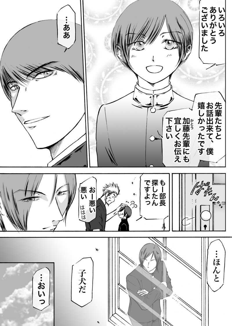 カンケン!〜第肆幕『騒ぎは外側からならよく見える』vol.2〜