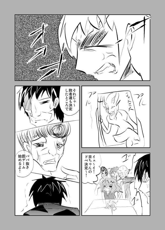 最強×無敵3話