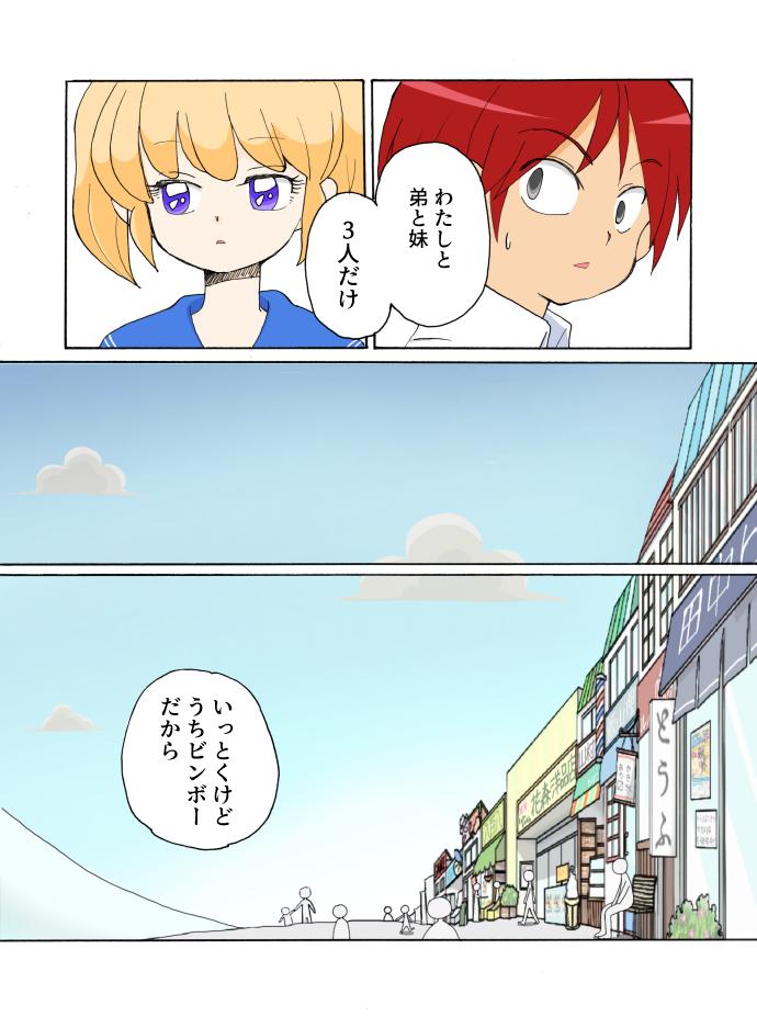 7話(前)