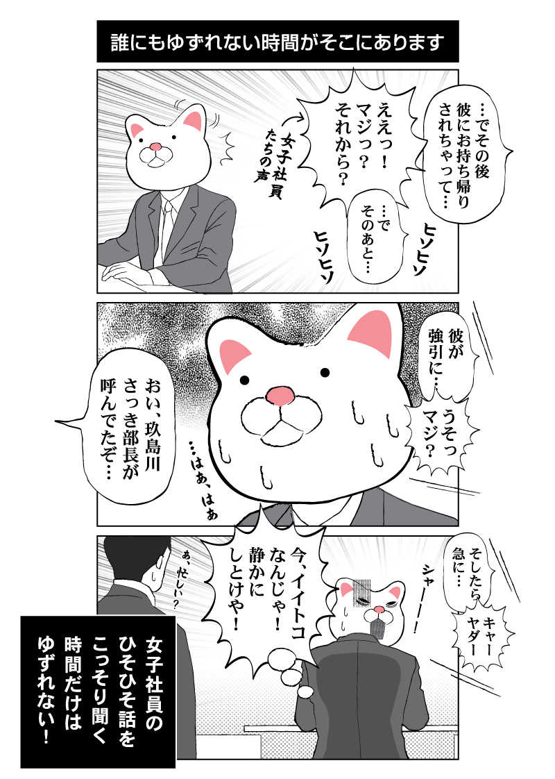 会社員 玖島川の日常 37