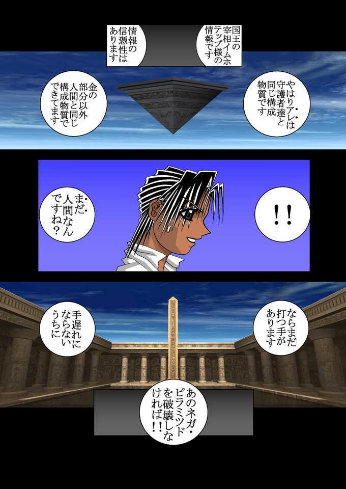 罪石師10話
