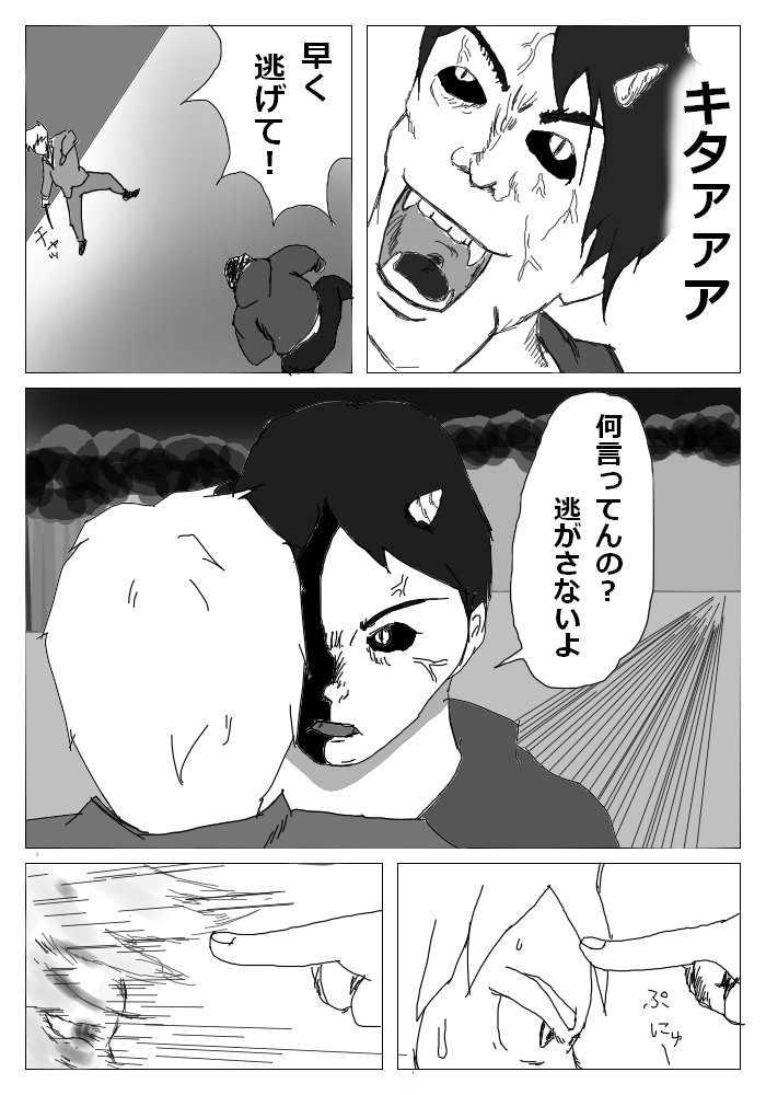 1唱~(リメイク)軍茶利明王