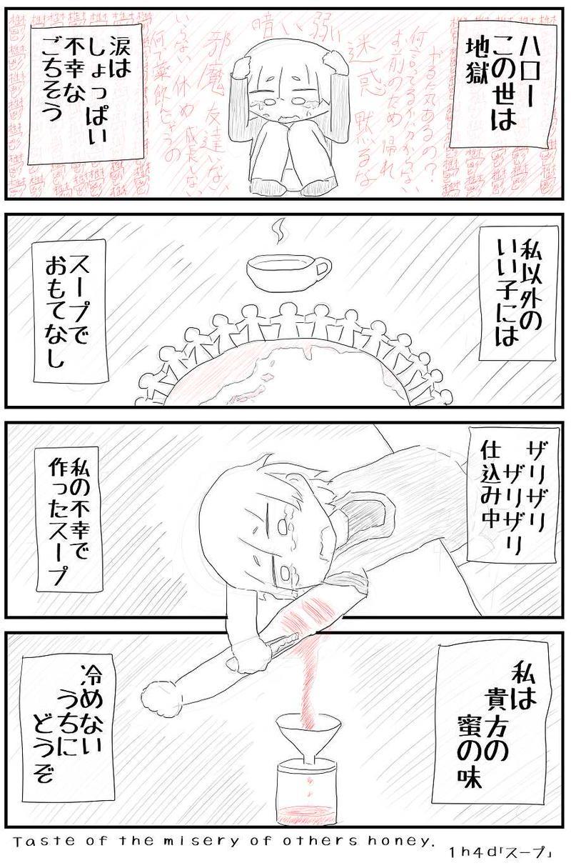 4コマ「スープ」