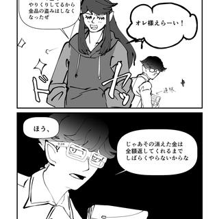 小ネタマンガ〜最近の彼〜