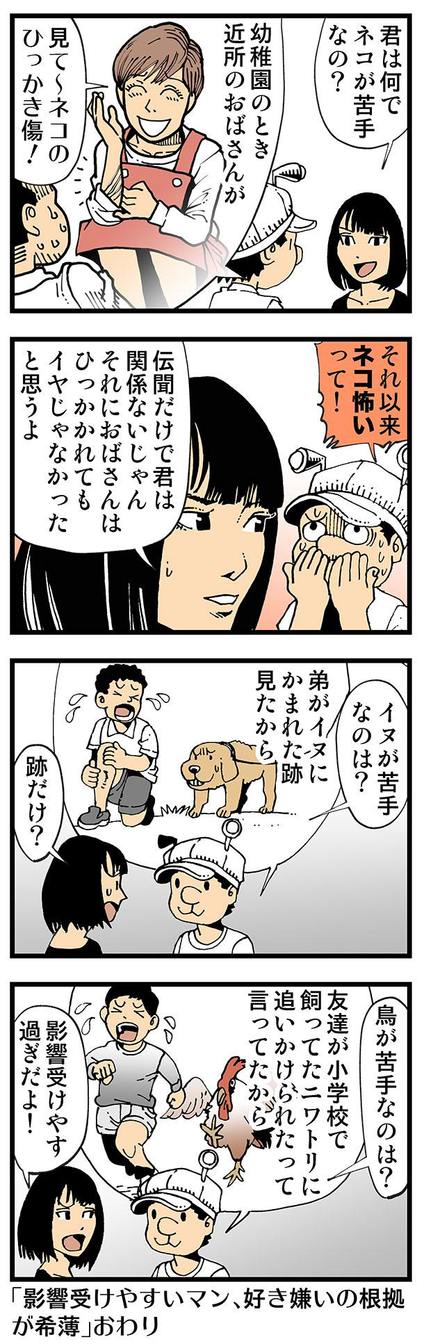 【普通】バーチャルトラウマ作成技術