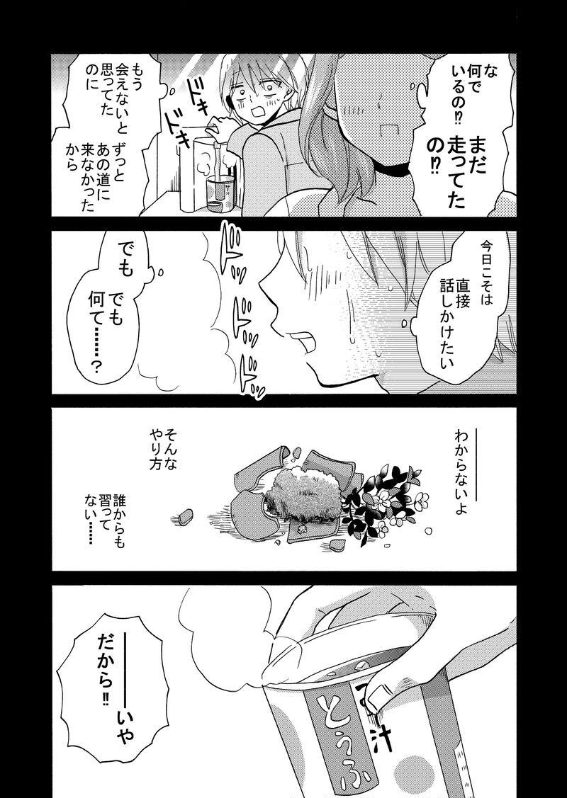 そら(前編)