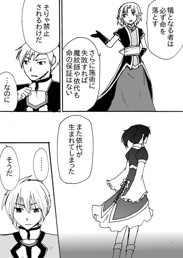 遮の呪い姫