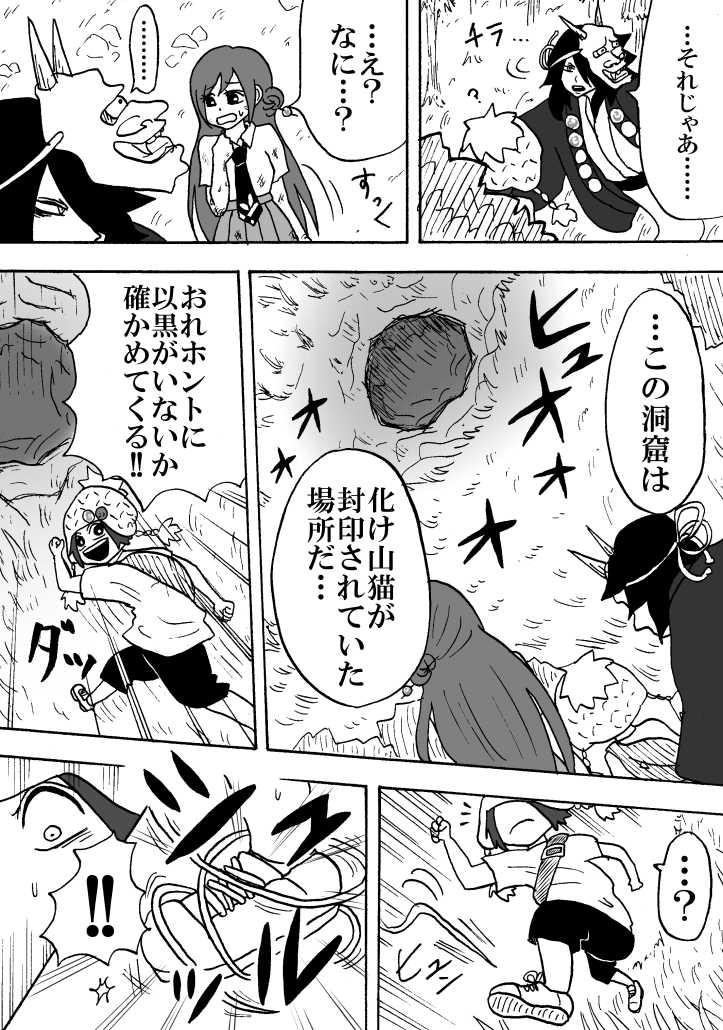 第九話 以黒の闇(下)