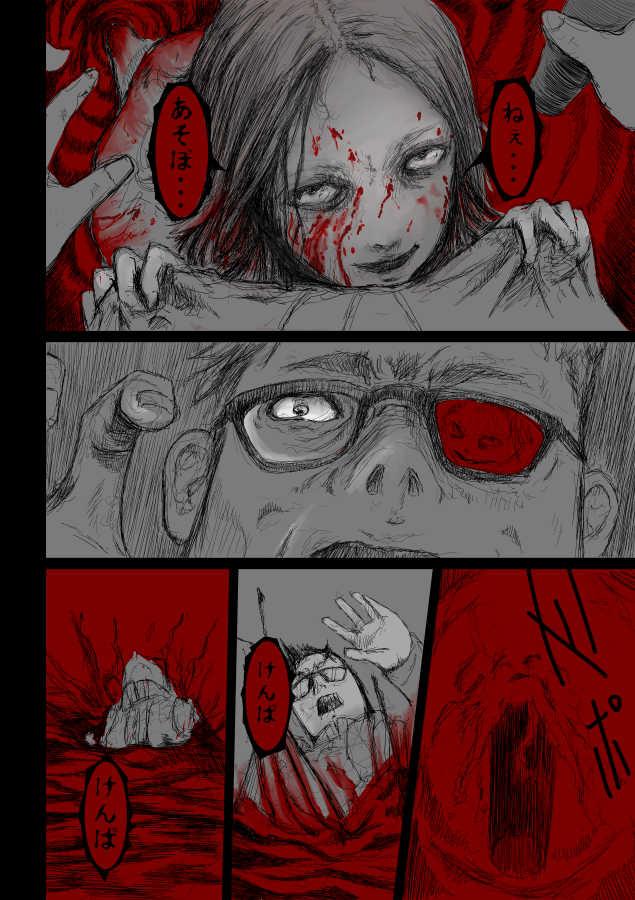 闇小噺【480】 漫画:MAGMA 原作:岡花光鬼