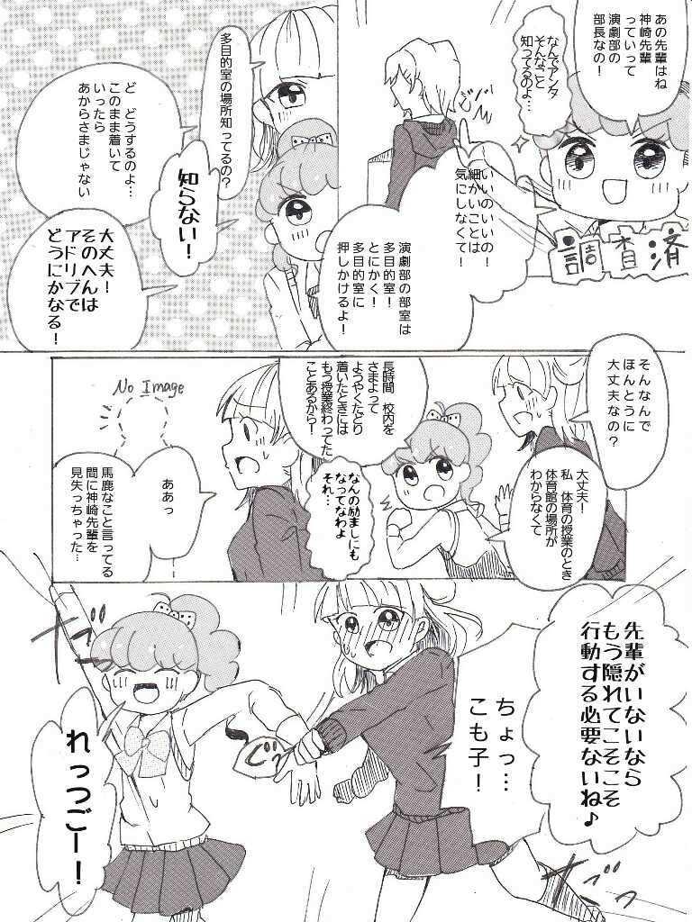 第二幕 ひとめぼれ(前編)
