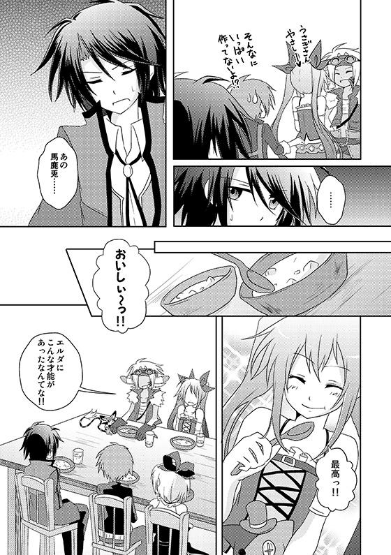 episode06 『幻惑の少女』