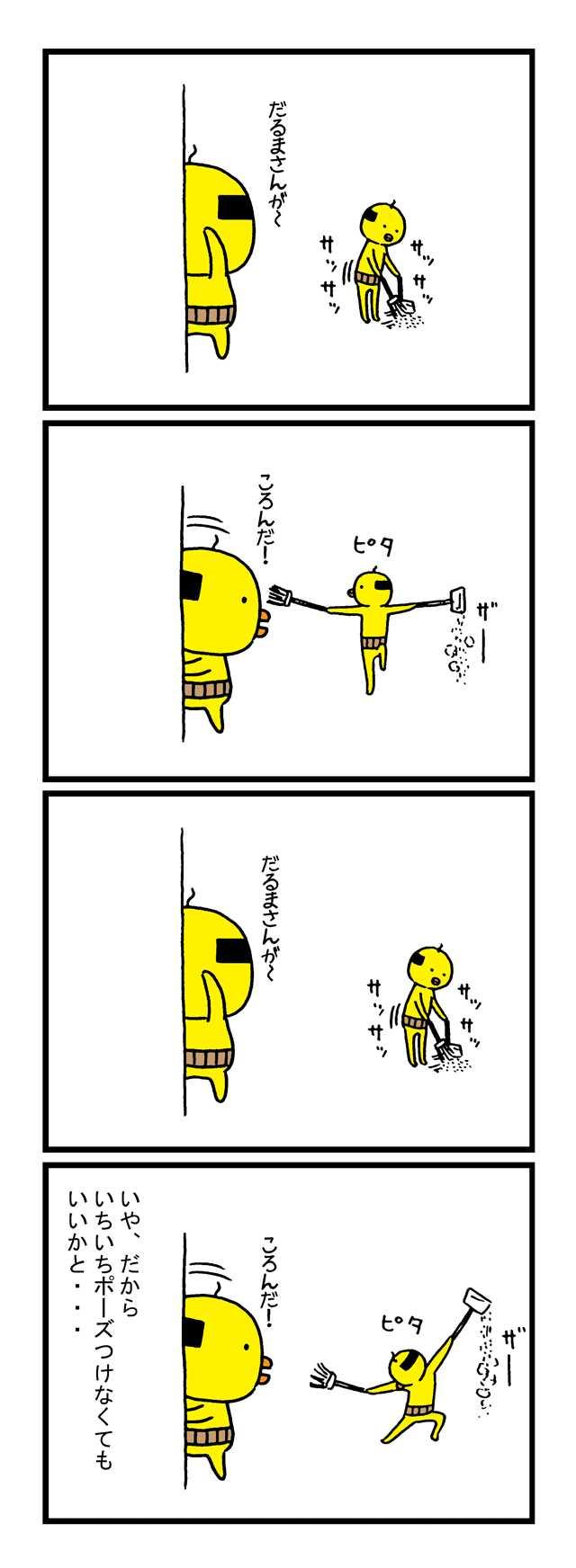 ぴよじ その4