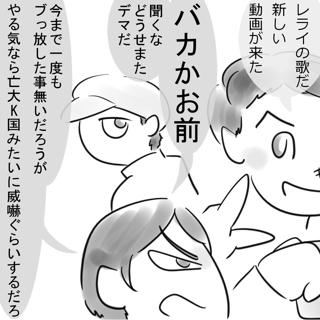 第10話 LOWレライの惨劇ー中編ー