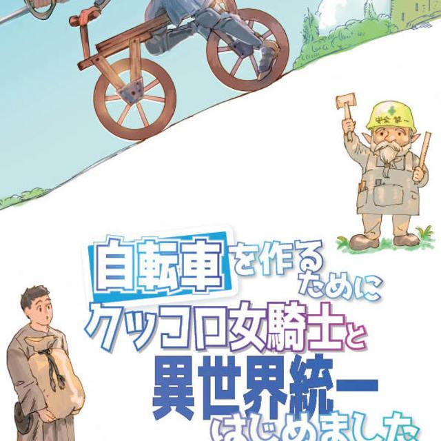 自転車を作るためにクッコロ女騎士と異世界統一始めました