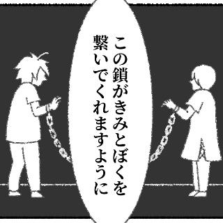 108日目