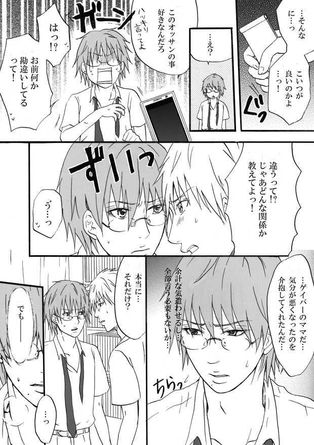 【BL】アヤメ