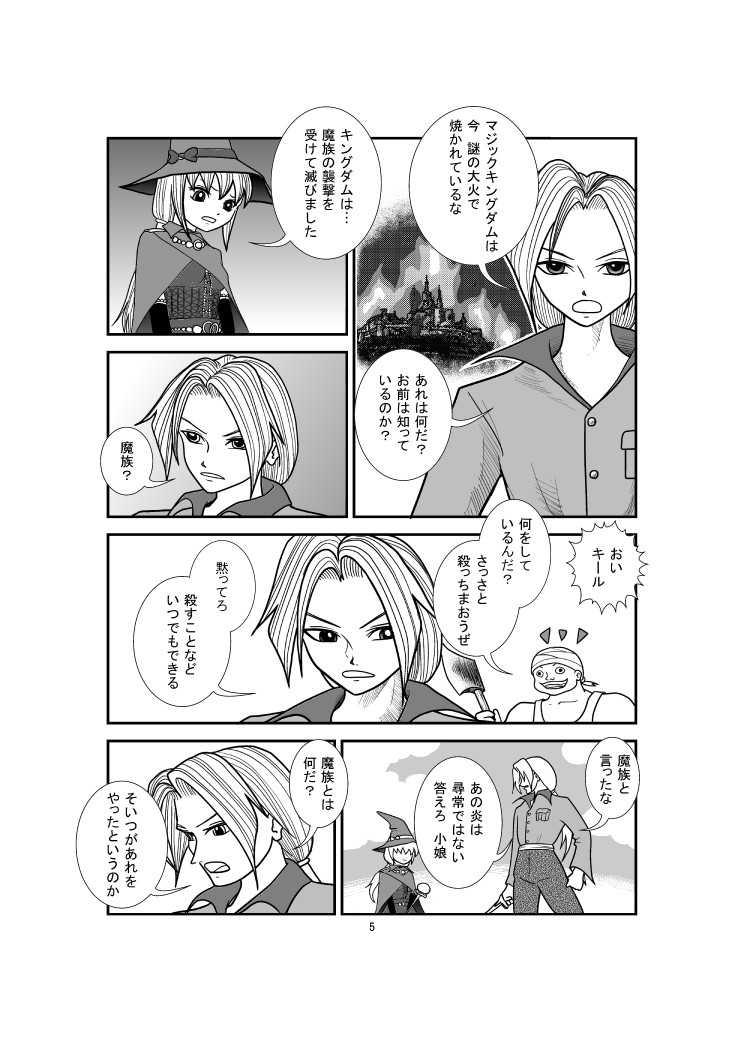 第1章第2話 魔法少女・アリア