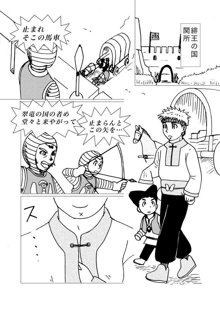 カサンドラ36話