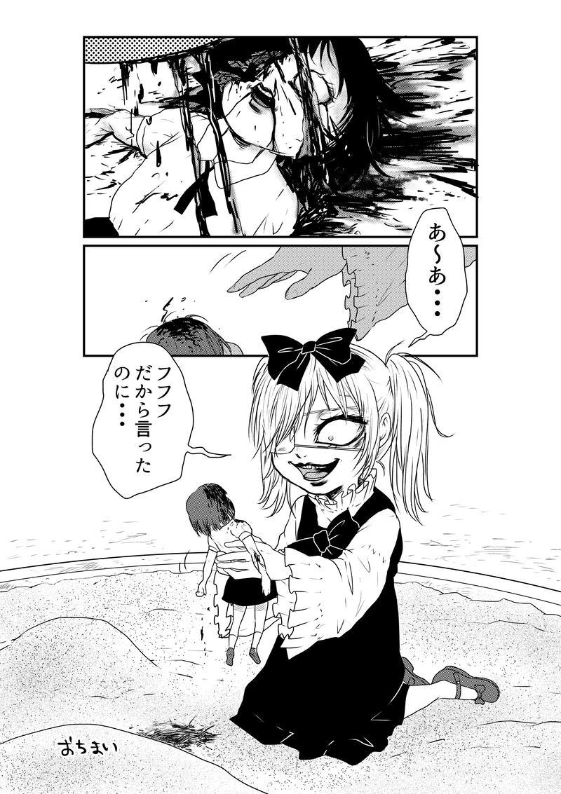 闇子の人形遊び