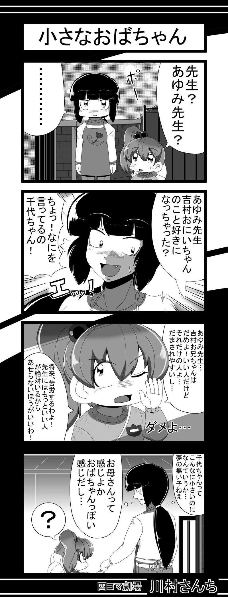 川村さんち 36話