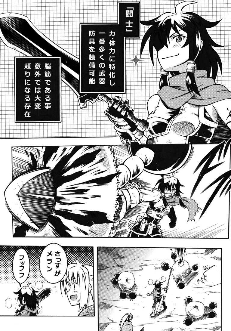 #5「魔法剣士と闘士」