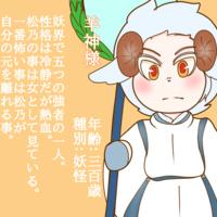 松原 橙羊