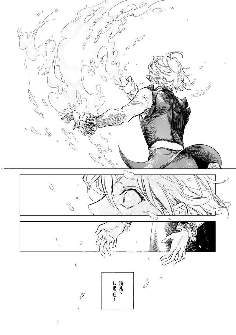 『彼が望むもの』笹原亜美
