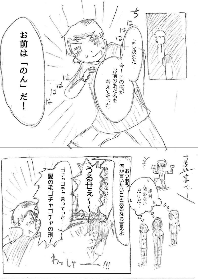 第一話(3)