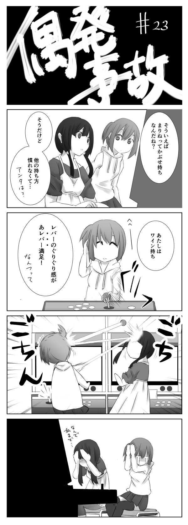 たゆたRom. 23本目「偶発事故」
