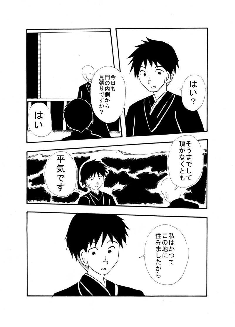 はらから・5