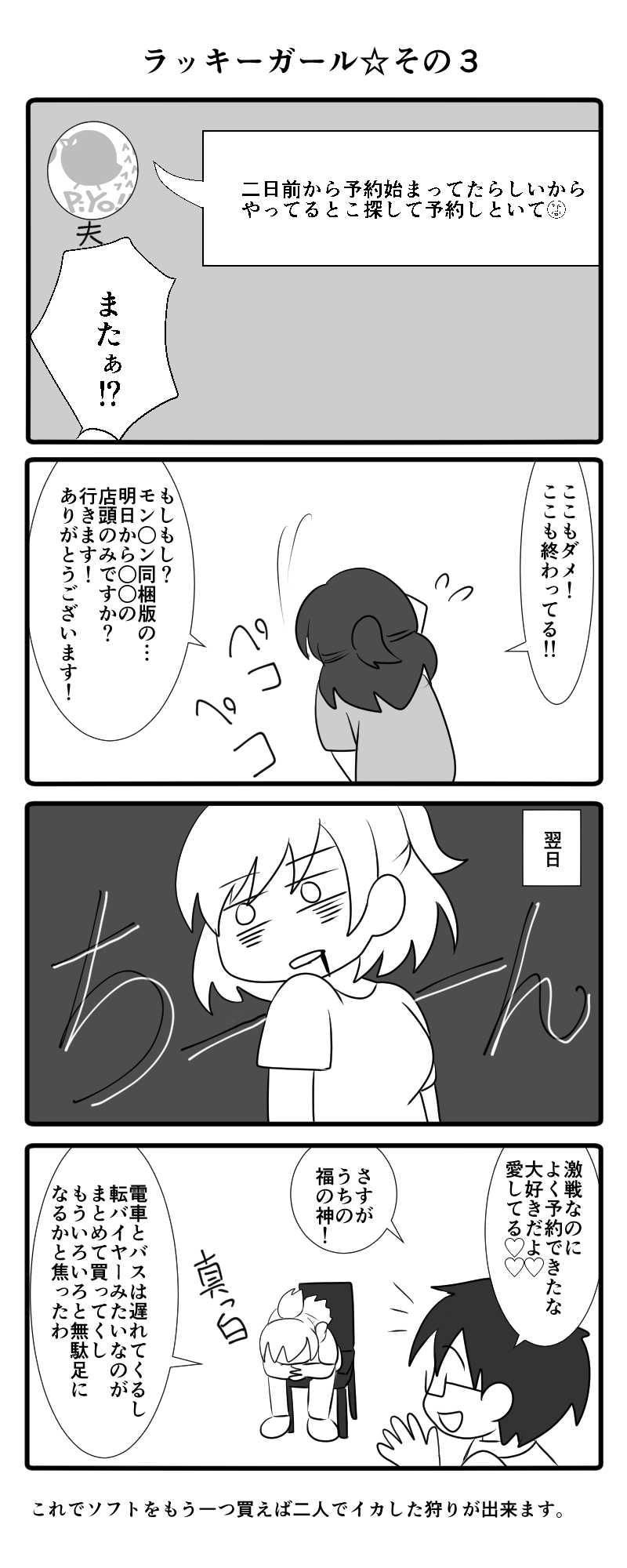 ラッキーガール☆その3