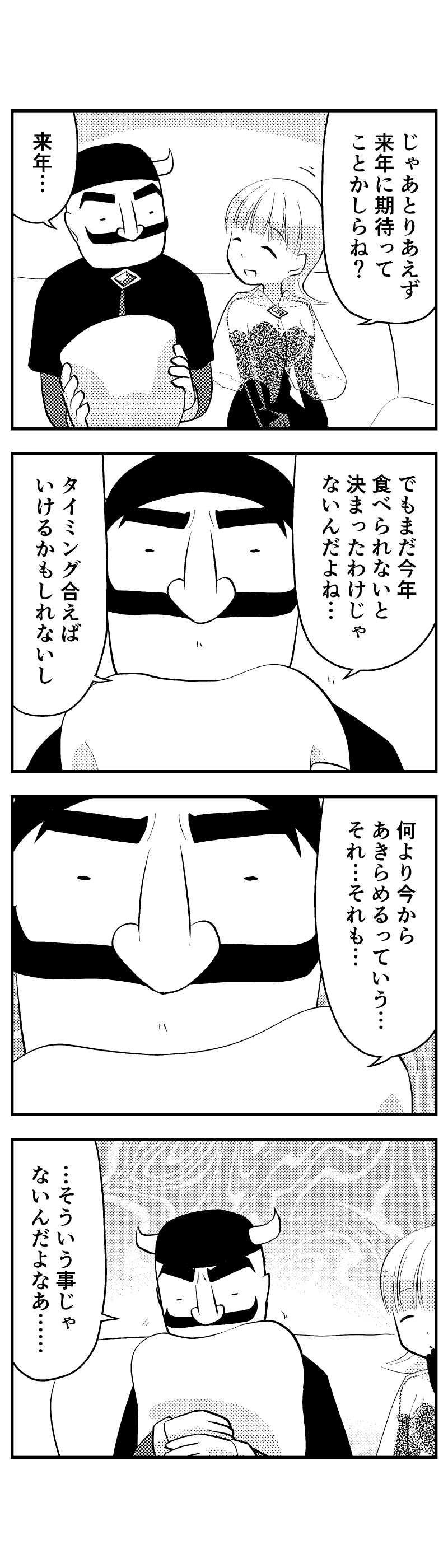 081 繊細魔王
