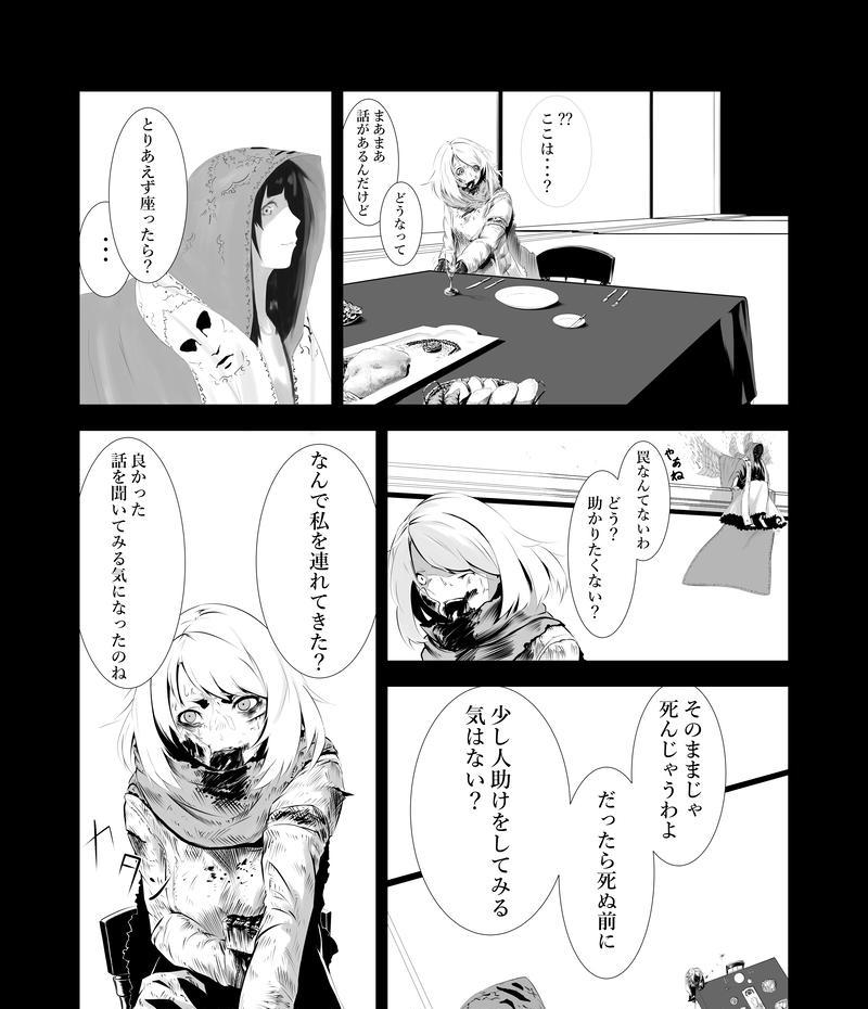 ゾールケイン Vol.- 6~10