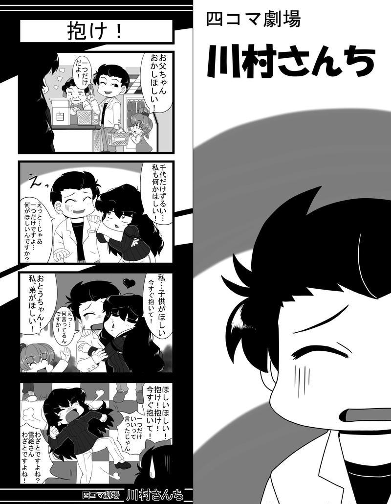 川村さんち 20話