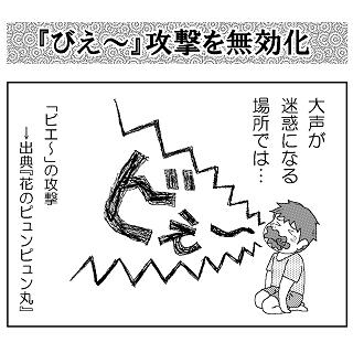 第178話 びえ~攻撃を無効化