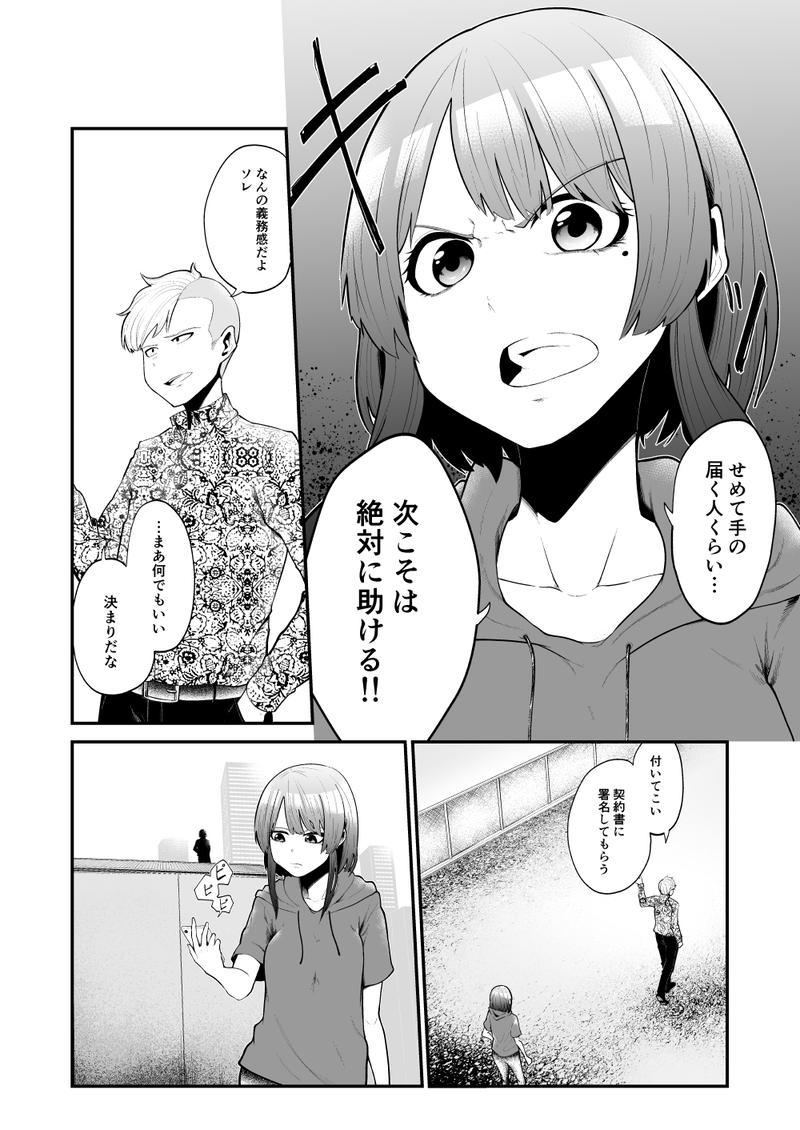 EPISODE 6「マグネット・二ブ」