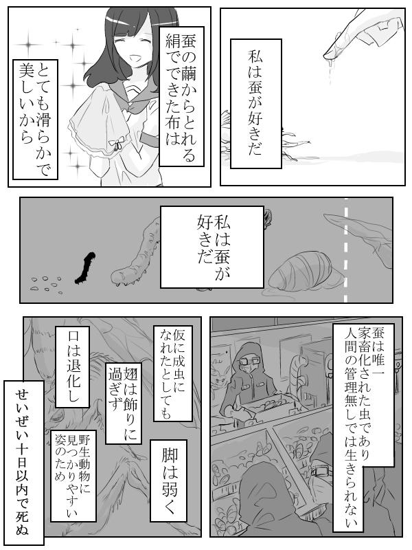 【蚕の話】