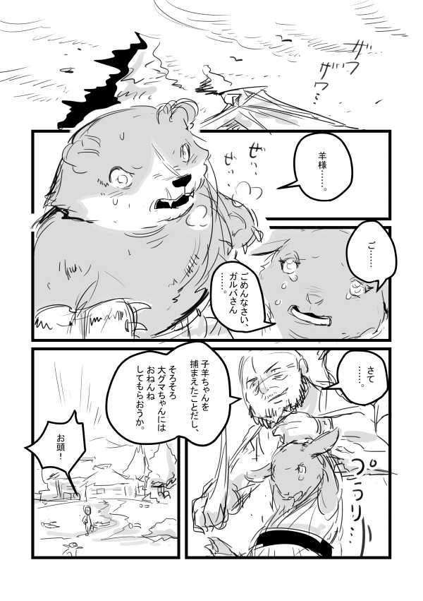 羊男・第二話