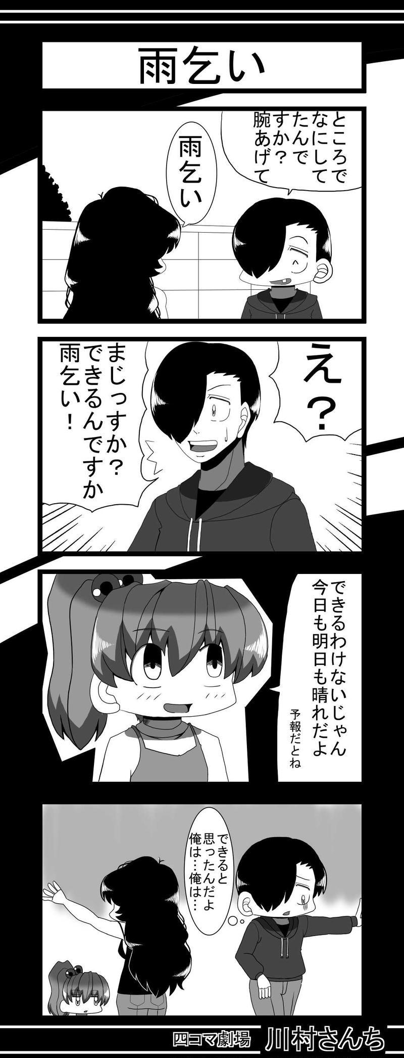 川村さんち 第103話