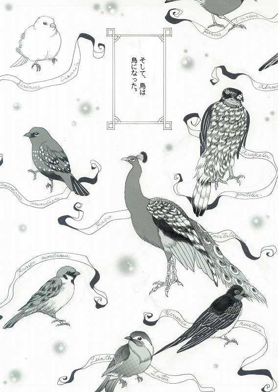 囀る鳥は美しき歌唄い