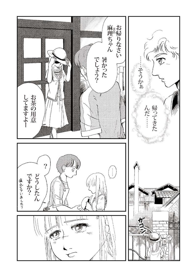 【第一話】元樹(もとき)