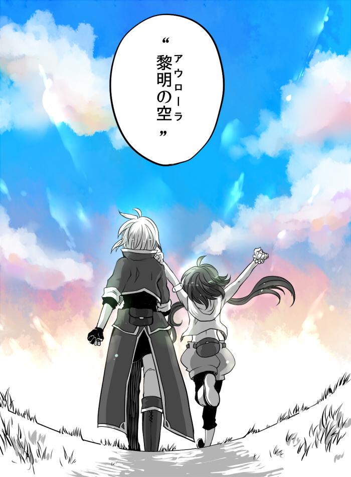 第1話:黎明の空