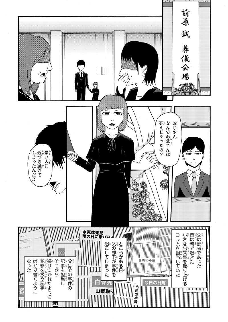 4話 少女①
