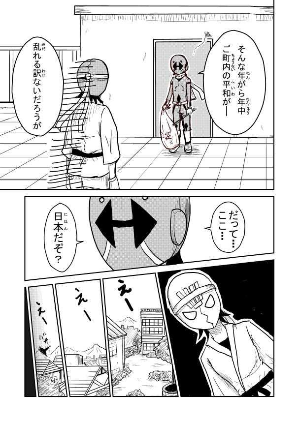 変身2:空手少女の憂鬱