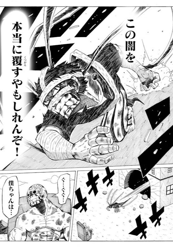 ダストボックス36話
