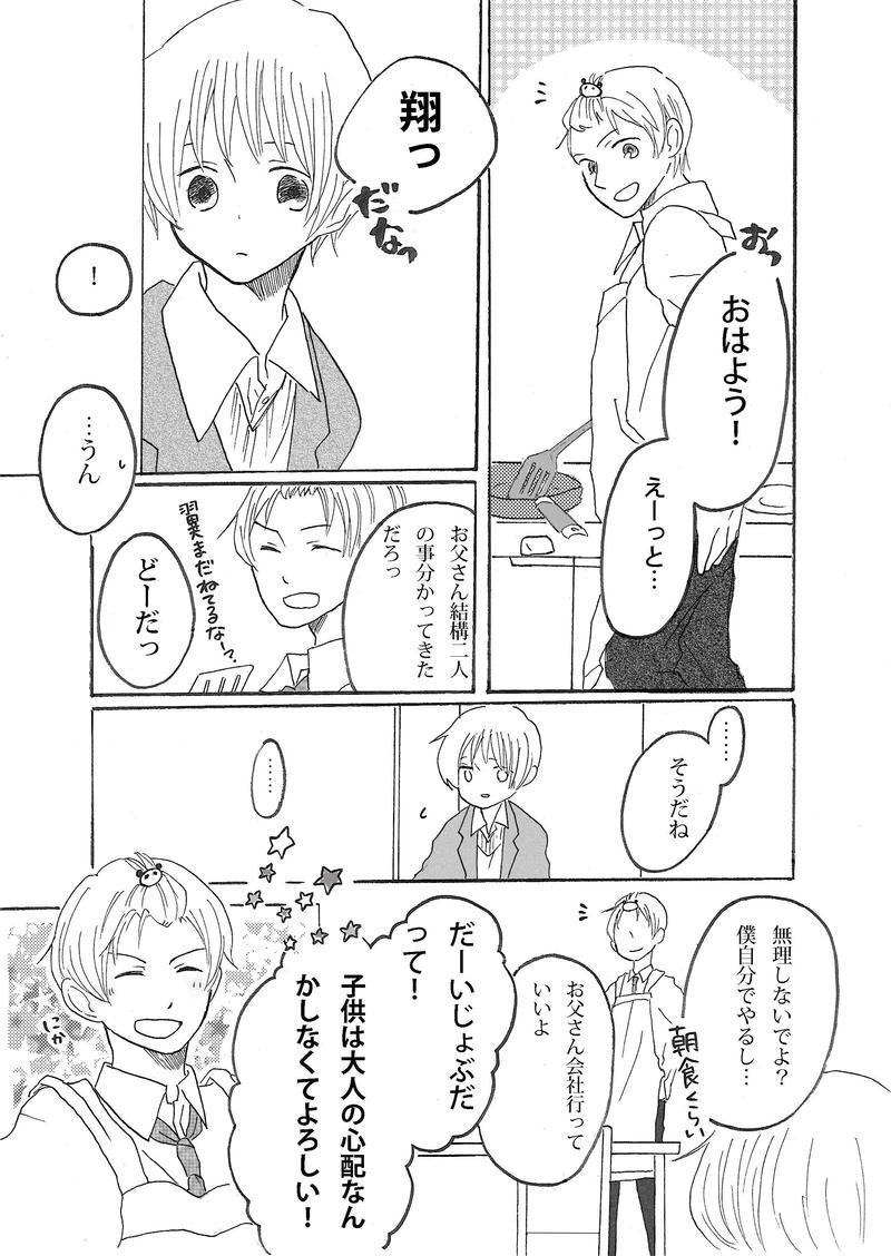 ふたりぼっちひとりぼっち(3)