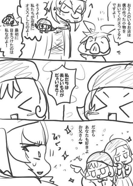 45話・らくがき漫画