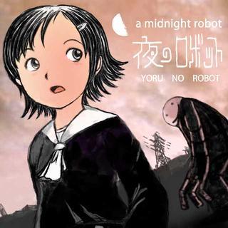 夜のロボット