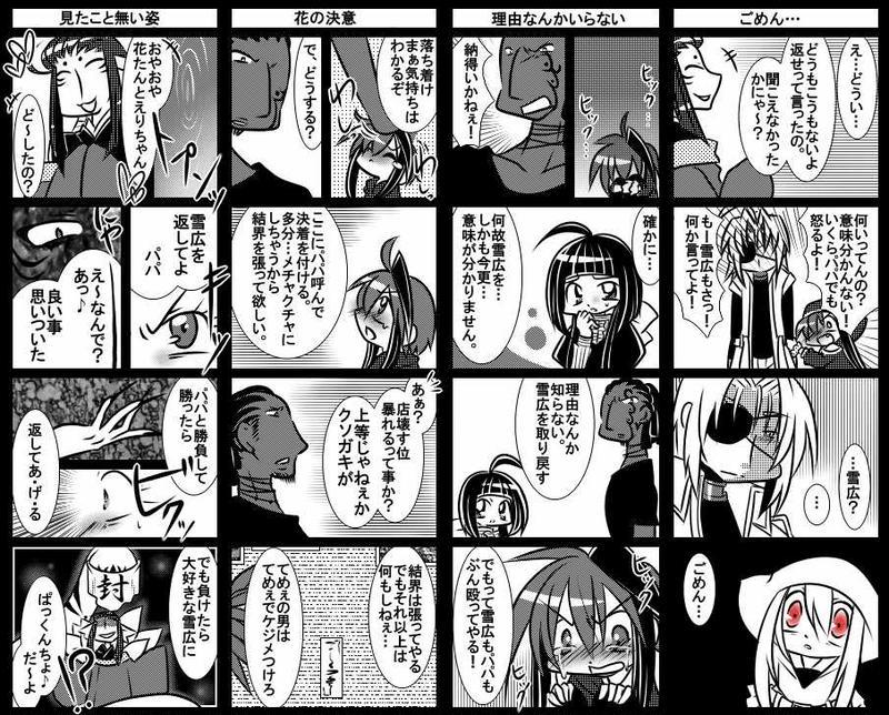 第二十一話【花覚醒】