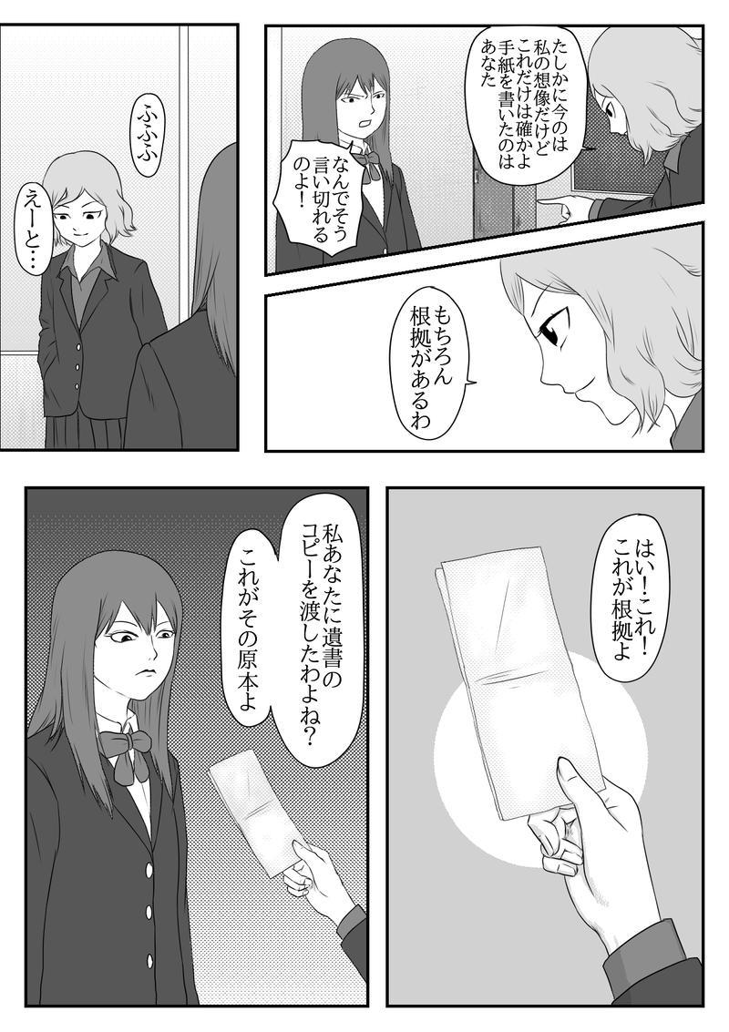 「呪いの手紙」編⑤